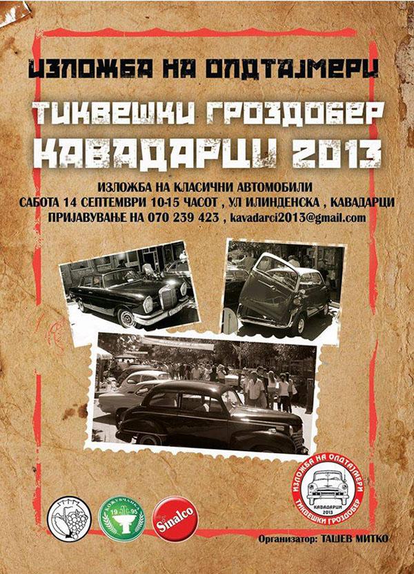 oldtajmeri-kavadarci-poster