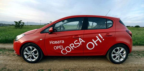 opel-corsa-side